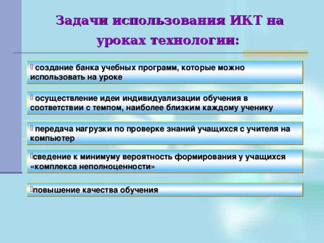 Задачи использования ИКТ на уроках технологии: