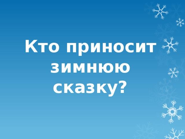 Кто приносит зимнюю сказку?