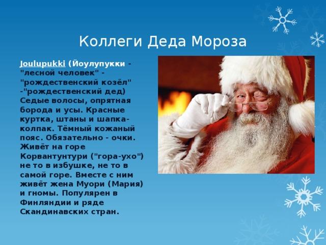 Коллеги Деда Мороза Joulupukki (Йоулупукки -