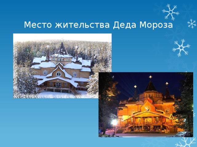Место жительства Деда Мороза