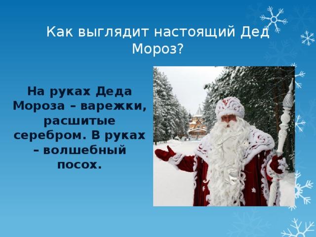 Как выглядит настоящий Дед Мороз? На руках Деда Мороза – варежки, расшитые серебром. В руках – волшебный посох.