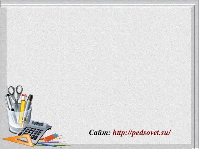 Сайт: http :// pedsovet.su /