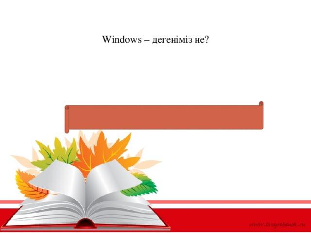 Windows – дегеніміз не?   /ОЖ, операционная система, Operation system/