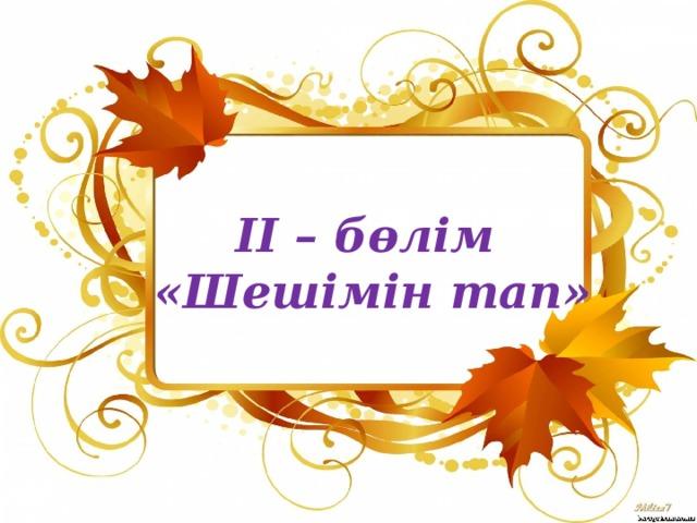 II – бөлім  «Шешімін тап»