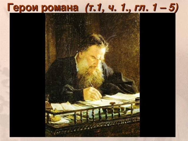Герои романа (т.1, ч. 1., гл. 1 – 5)