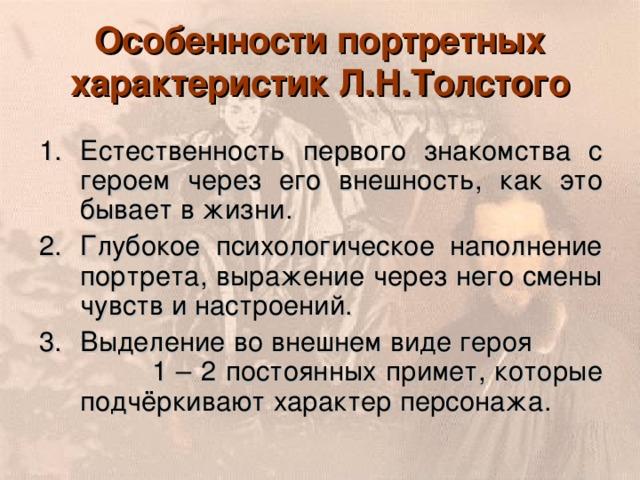 Особенности портретных характеристик Л.Н.Толстого