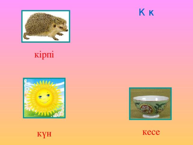 К к кірпі кесе күн