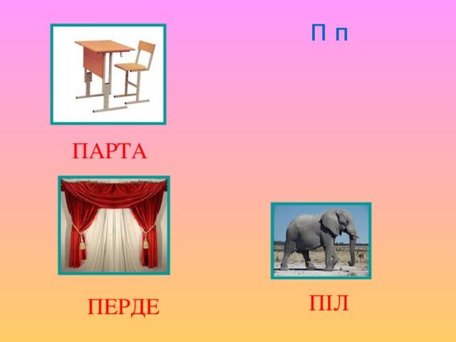 П п ПАРТА ПІЛ ПЕРДЕ