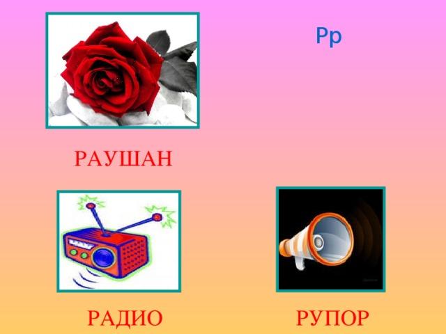 Рр РАУШАН РАДИО РУПОР