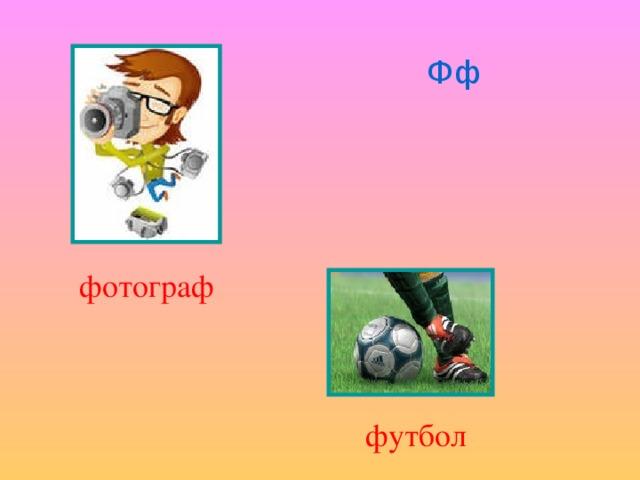 Фф фотограф футбол