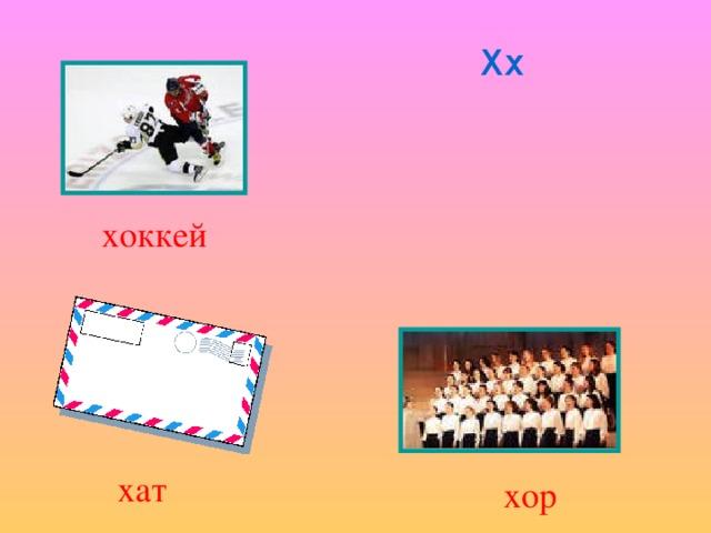 Хх хоккей хат хор