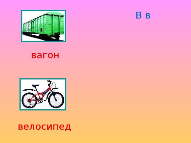 В в вагон велосипед