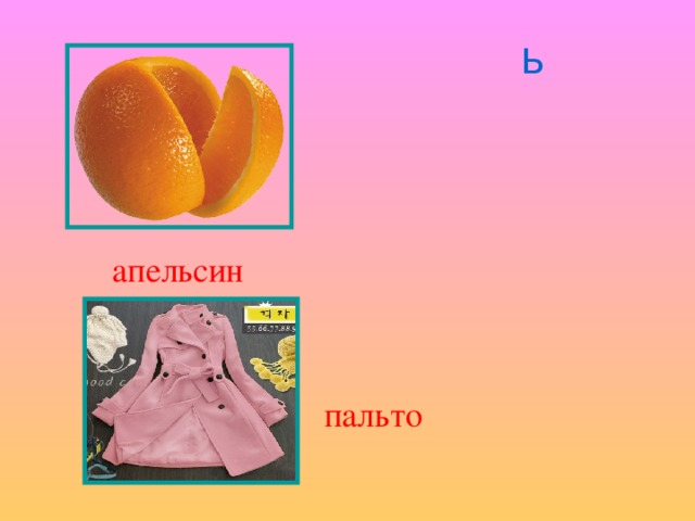 Ь апельсин пальто