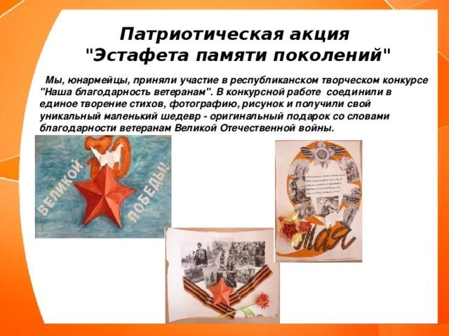 открытка эстафета патриотизма поколений одной стороны хочется