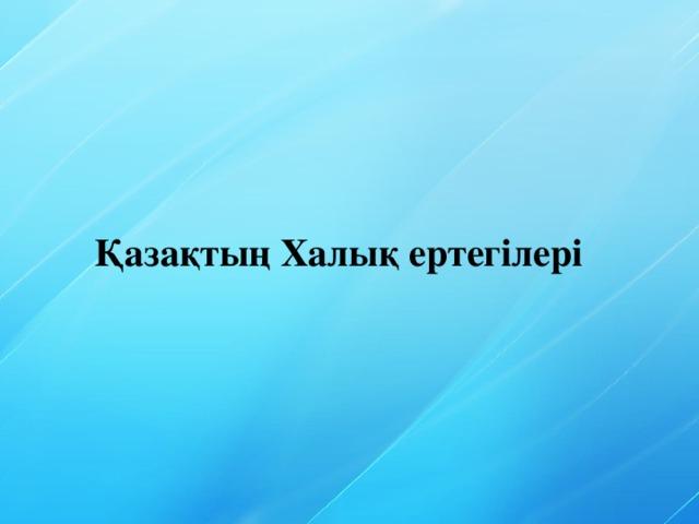 Қазақтың Халық ертегілері