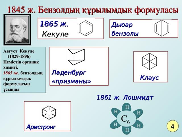 1845 ж. Бензолдың құрылымдық формуласы 1865 ж.  Кекуле Дьюар бензолы Август Кекуле   (1829-1896) Немістің органик химигі.  1865 ж. бензолдың құрылымдық формуласын ұсынды   Ладенбург «призманы»    Клаус  1861 ж. Лошмидт    Армстронг Н Н Н С 6 Н 4 Н Н