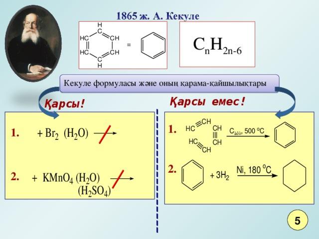 C n H 2n-6 Кекуле формуласы және оның қарама-қайшылықтары Қарсы емес! Қарсы! 1. 1. 2. 2. 5