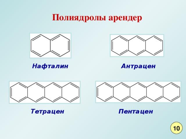 Полиядролы арендер Нафталин Антрацен Тетрацен Пентацен 10