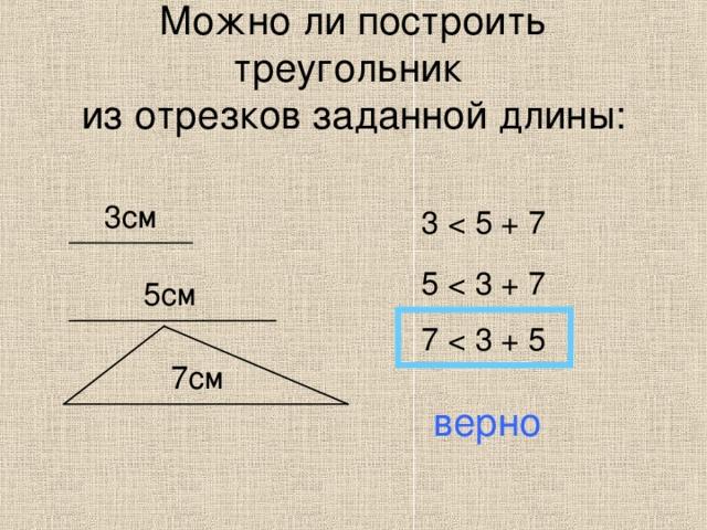 Можно ли построить треугольник  из отрезков заданной длины: 3см 3 5 5см 7 7см верно