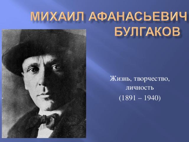 Жизнь, творчество, личность (1891 – 1940)