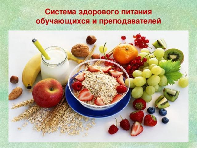 Система здорового питания обучающихся и преподавателей