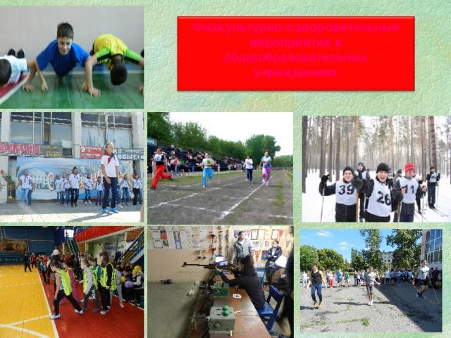 Физкультурно-оздоровительные мероприятия в общеобразовательных учреждениях
