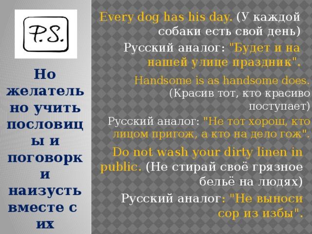 Every dog has his day. (У каждой собаки есть свой день) Русский аналог: