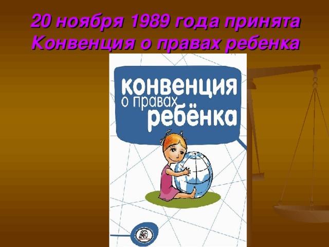20 ноября 1989 года принята Конвенция о правах ребенка