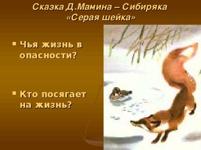 Сказка Д.Мамина – Сибиряка  «Серая шейка»