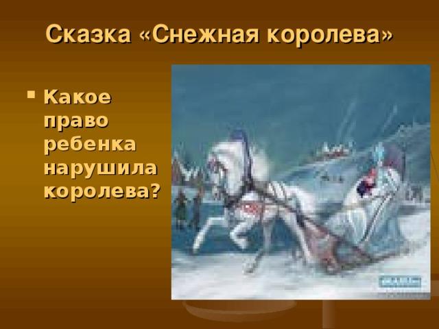 Сказка «Снежная королева»