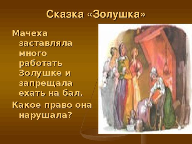 Сказка «Золушка» Мачеха заставляла много работать Золушке и запрещала ехать на бал. Какое право она нарушала?