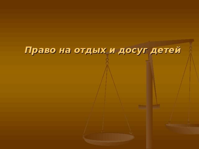 Право на отдых и досуг детей