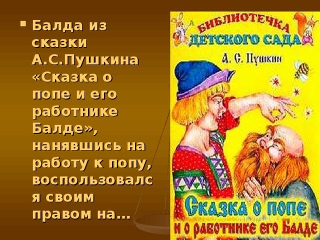 Балда из сказки А.С.Пушкина «Сказка о попе и его работнике Балде», нанявшись на работу к попу, воспользовался своим правом на…