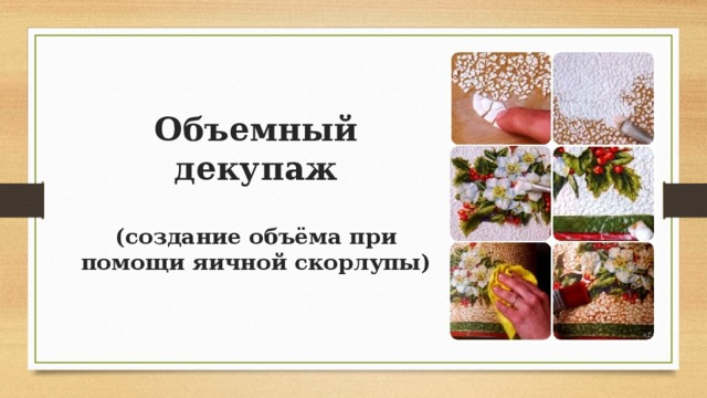 Объемный  декупаж  (создание объёма при помощи яичной скорлупы)