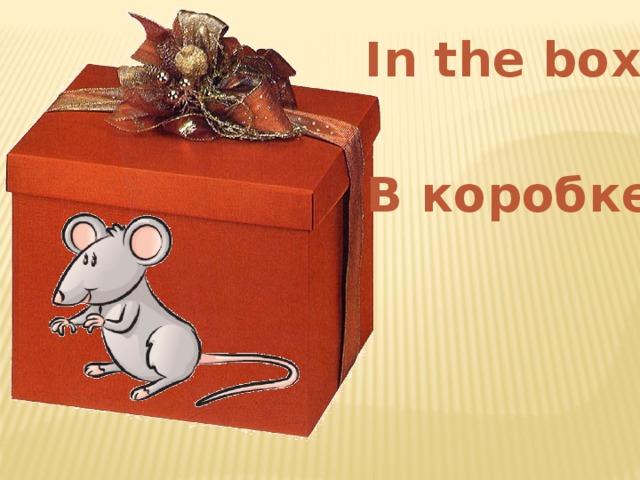 In the box В коробке