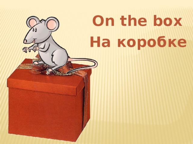 On the box На коробке