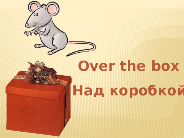 Over the box Над коробкой