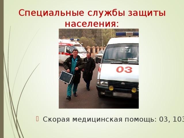Специальные службы защиты населения: