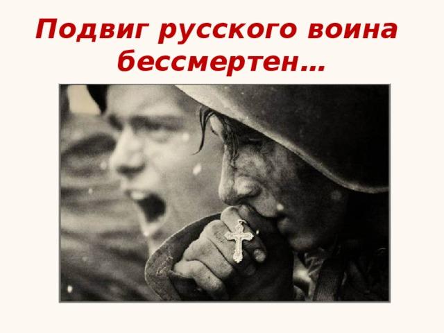 Подвиг русского воина бессмертен…
