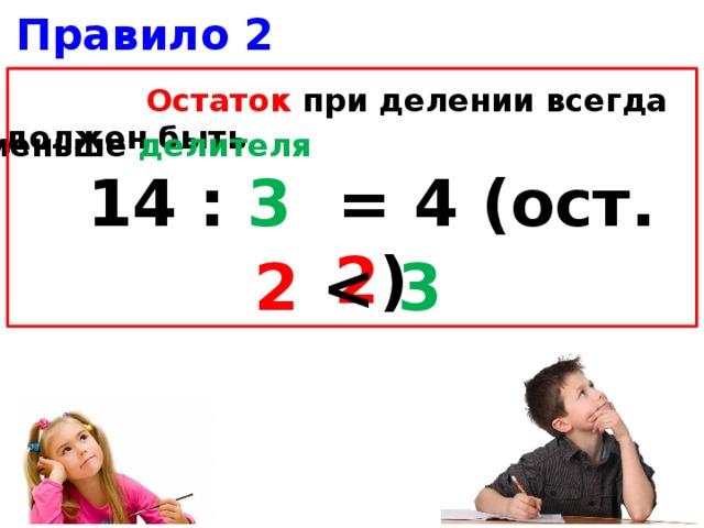 Правило 2  Остаток при делении всегда должен быть меньше делителя 14 : 3 = 4 (ост. 2 ) 2  3