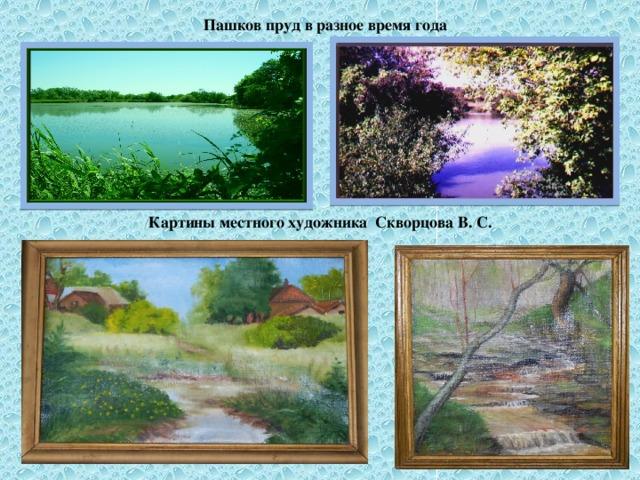 Пашков пруд в разное время года Картины местного художника Скворцова В. С.