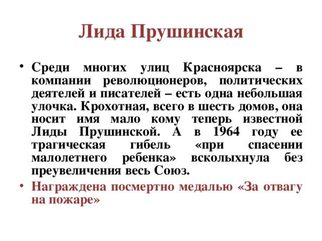 Лида Прушинская