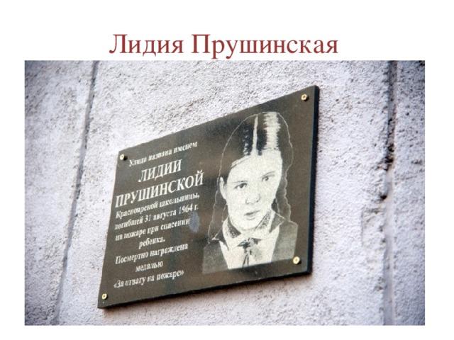 Лидия Прушинская