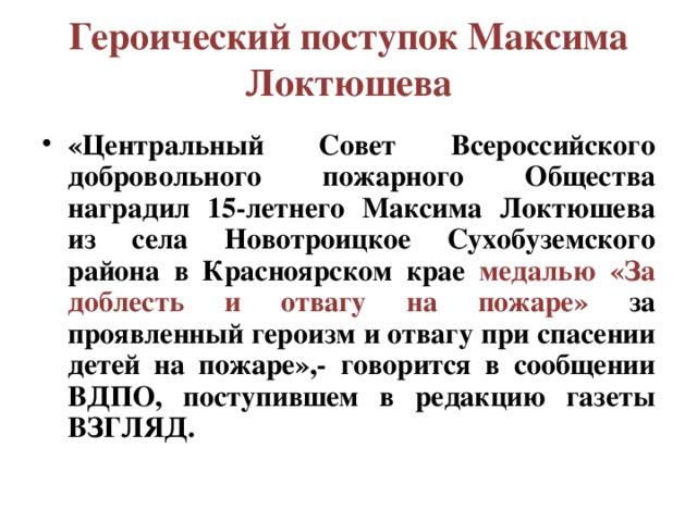 Героический поступок Максима Локтюшева