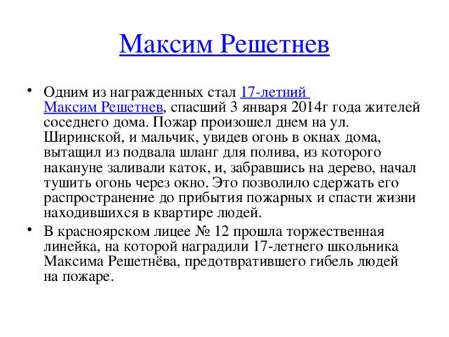Максим Решетнев