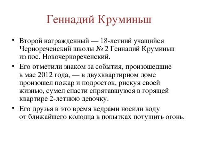 Геннадий Круминьш