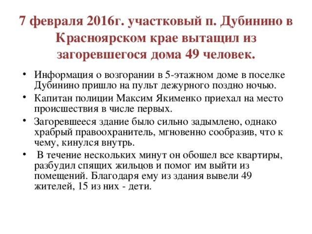 7 февраля 2016г. участковый п. Дубинино в Красноярском крае вытащил из загоревшегося дома 49 человек.