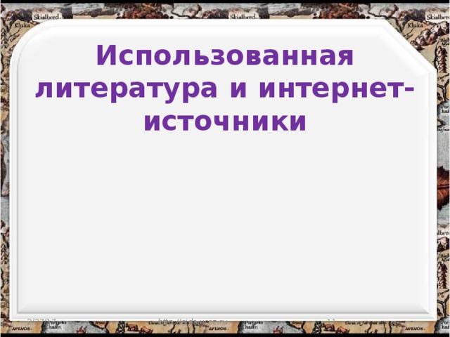 Использованная литература и интернет-источники   2/27/17 http://aida.ucoz.ru