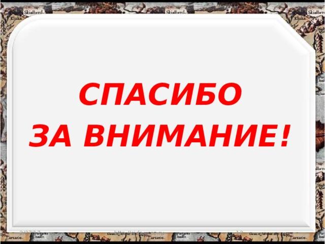 СПАСИБО ЗА ВНИМАНИЕ! 2/27/17 http://aida.ucoz.ru