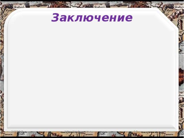 Заключение 2/27/17 http://aida.ucoz.ru
